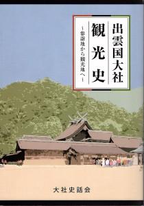出雲国大社観光史