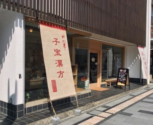 堀江薬局本店艸楽 Horie Pharmacy Main Branch Souraku