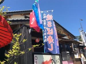 ご縁横丁日本海鯉