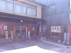 北井食堂鯉