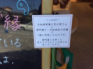めのや鯉1