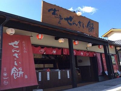 ぜんざい餅 坂根屋 Zenzai Mochi Sakaneya
