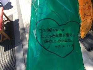 ぜんざい学会壱号店1