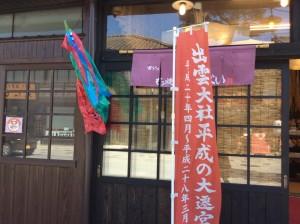 寺子屋本舗鯉