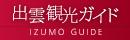 izumo_guide_130x40