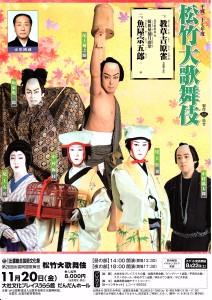 11202015松竹大歌舞伎