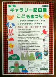 11072015記田屋