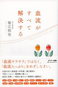 Horiesan Book