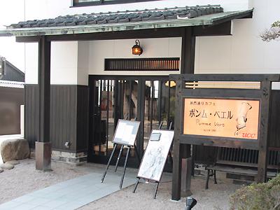 神門通りカフェ ポンム・ベエルShinmondori Cafe Pomme Vert