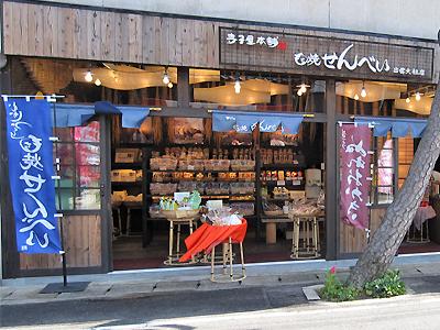 寺子屋本舗 Terakoya Honpo